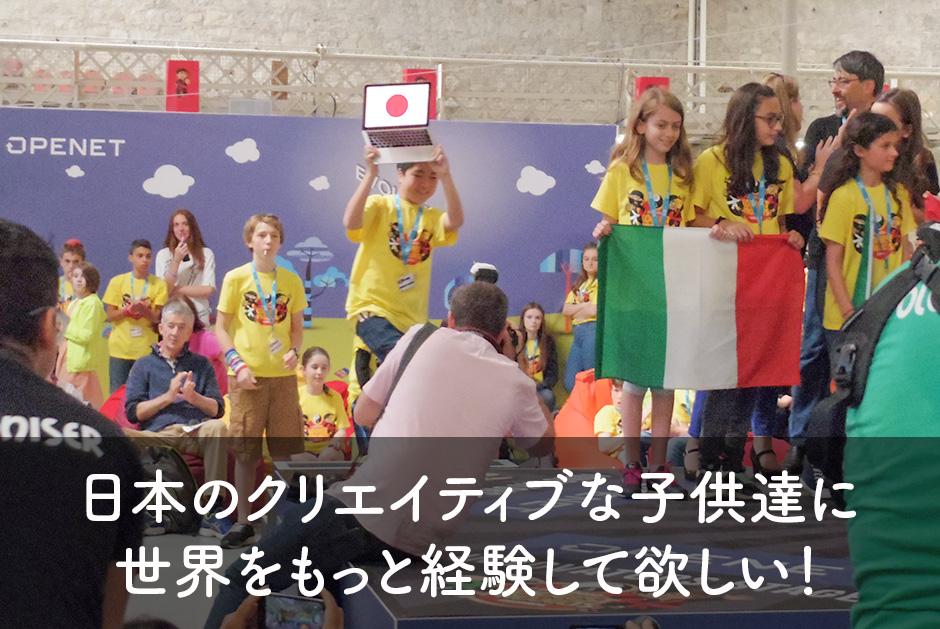 日本のクリエイティブな子供達に世界をもっと経験して欲しい!